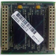 Видеопамять для Compaq Deskpro 2000 (SP# 213859-001 в Апрелевке, DG# 004828-001 в Апрелевке, ASSY 004827-001) - Апрелевка