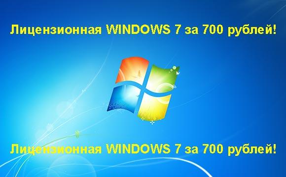 Недорогая лицензионная Windows 7 в Апрелевке, купить дёшево лицензионную Windows 7. Акция: распродажа Windows! (Апрелевка)